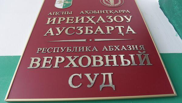 Верховный суд. - Sputnik Абхазия