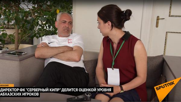 Директор сборной киприотов оценил уровень игроков абхазской сборной - Sputnik Абхазия