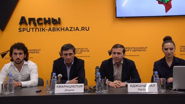 Пресс-конференция по итогам ConiFA. - Sputnik Абхазия
