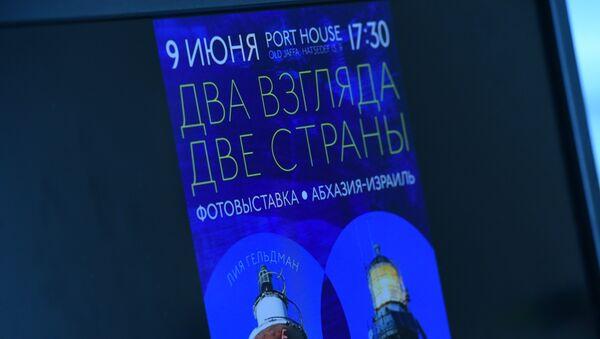 Анонс фотовыставка Два взгляда, две страны - Sputnik Абхазия