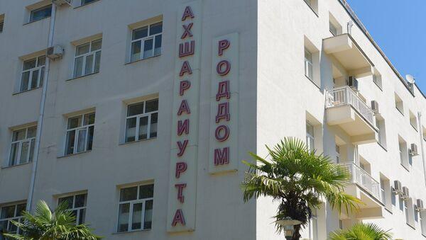 Роддом. - Sputnik Абхазия