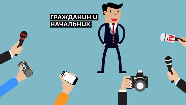 Гражданин и начальник. - Sputnik Абхазия