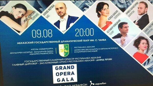 Молодые вокалисты Абхазии выступят на GRAND OPERA GALA в Сухуме - Sputnik Абхазия