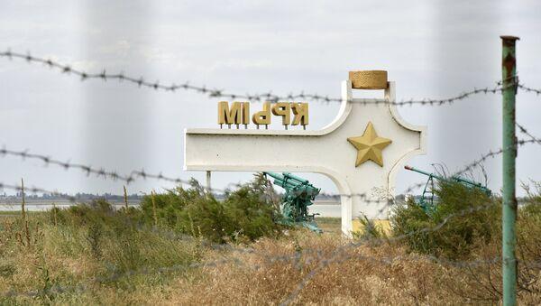 Пункт пропуска на российско-украинской границе. Архивное фото - Sputnik Абхазия