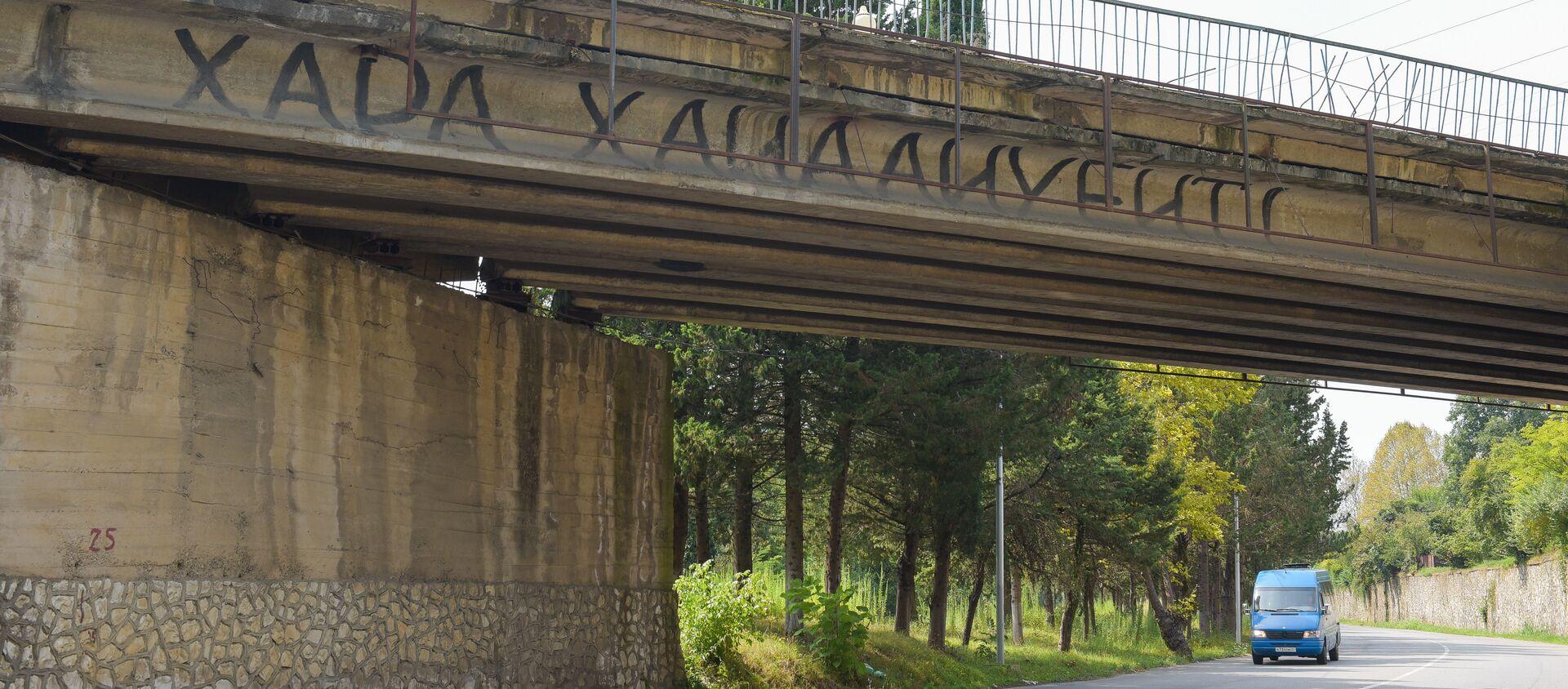 Надписи времен ОВНА 1992-1993 гг. на мостах в Гудауте. - Sputnik Аҧсны, 1920, 30.09.2020