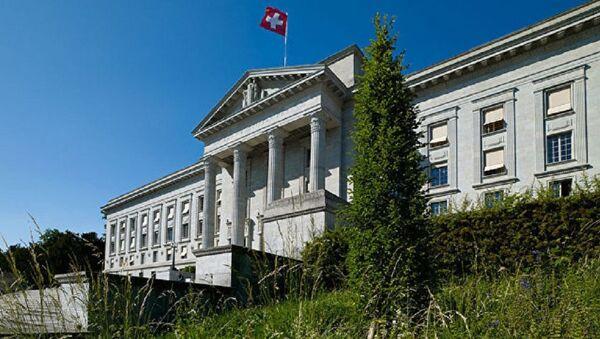 Здание Федерального суда Швейцарии в Лозанне - Sputnik Абхазия