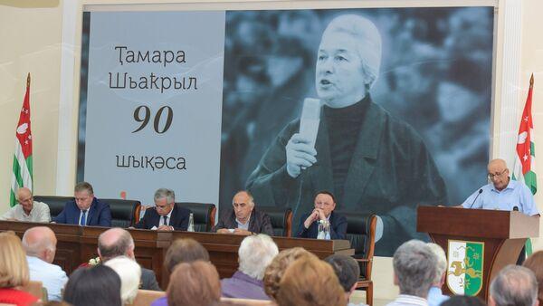 Научная конференция посвященная Тамаре Шакрыл. - Sputnik Абхазия
