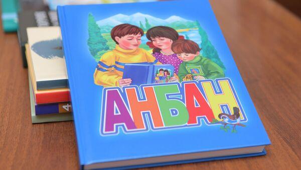 Учебник Анбан - Sputnik Абхазия
