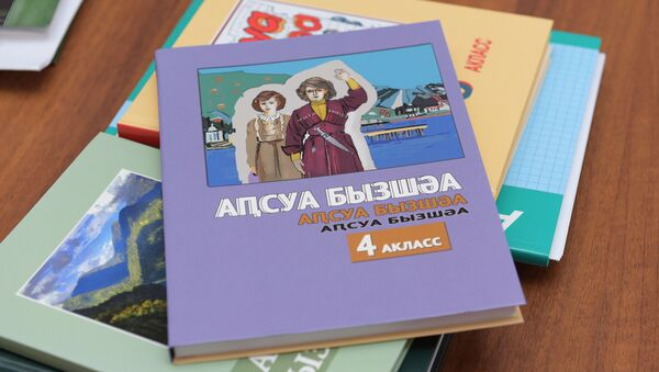 Новые учебники - Sputnik Аҧсны