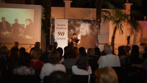 Вечер памяти Тамары Шакрыл в АБИГИ - Sputnik Абхазия