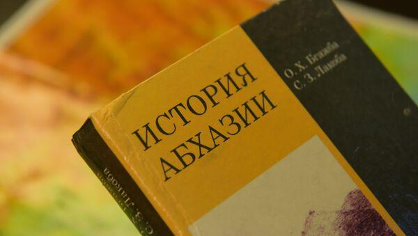 Книга по истории Абхазии. - Sputnik Абхазия