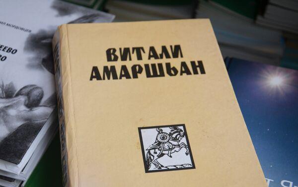 Книга Виталий Амаршан - Sputnik Аҧсны