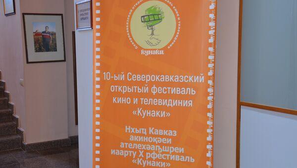 Х Северо-Кавказский открытый фестиваль кино и телевидения Кунаки прошел в Сухуме - Sputnik Абхазия