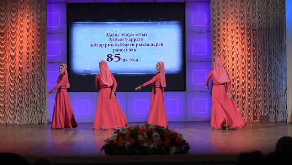 Праздничный концерт в честь своего 85-летия подарил зрителям Госансамбль - Sputnik Абхазия