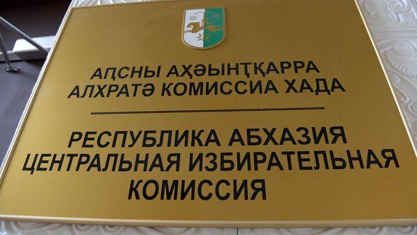 ЦИК. - Sputnik Абхазия
