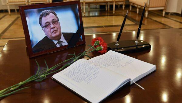 Мероприятия памяти посла РФ в Турции А. Карлова за рубежом - Sputnik Абхазия