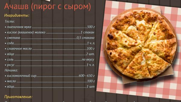 Готовим абхазские блюда на Новый год - Sputnik Абхазия