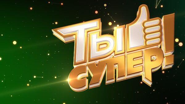 Логотип шоу Ты супер - Sputnik Абхазия