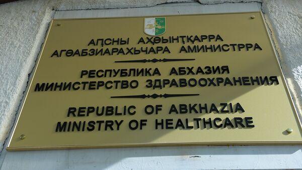 Минздрав - Sputnik Абхазия