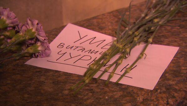 Цветы в память о Виталии Чуркине у здания МИД России в Москве - Sputnik Абхазия