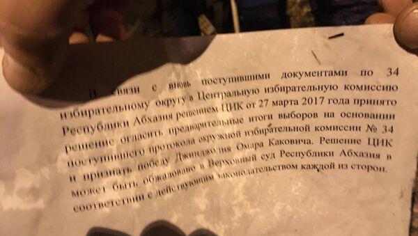 Более двух часов идёт митинг сторонников кандидата в депутаты в Народное собрание Абхазии Омара Джинджолия у здания ЦИК республики - Sputnik Абхазия