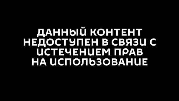 Данный контент недоступен в связи с истечением прав - Sputnik Абхазия