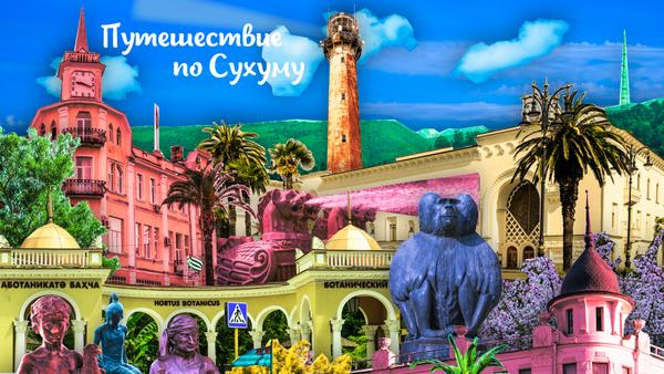 Путешествие по Сухуму - Sputnik Абхазия