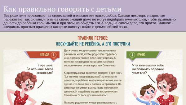 Важные правила для родителей - как найти общий язык с ребенком - Sputnik Абхазия