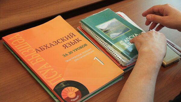 Уроки абхазского языка - Sputnik Абхазия