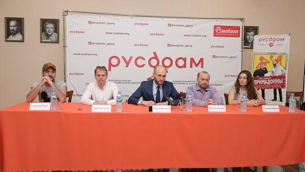 Пресс-конференция в РУСДРАМе по премьере спектакля Примадонна - Sputnik Абхазия