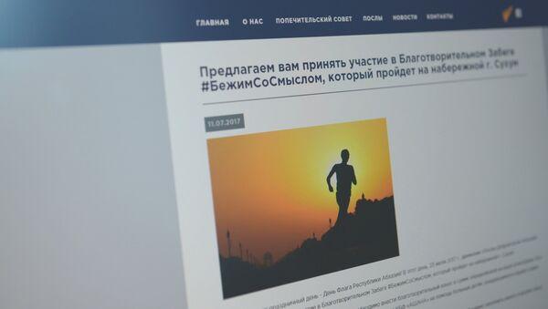Аԥсны агәыҳалалра Ацҳаражәҳәаҩцәа рсаит - Sputnik Аҧсны