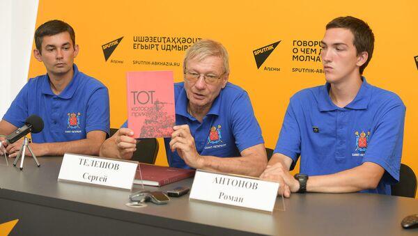 Пресс-конференция Оборонная тропа - итоги экспедиции - Sputnik Абхазия
