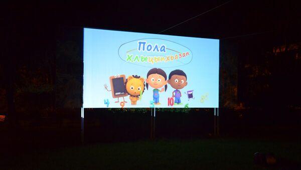 Мультфильм на абхазском показали в летнем кинотеатре - Sputnik Абхазия