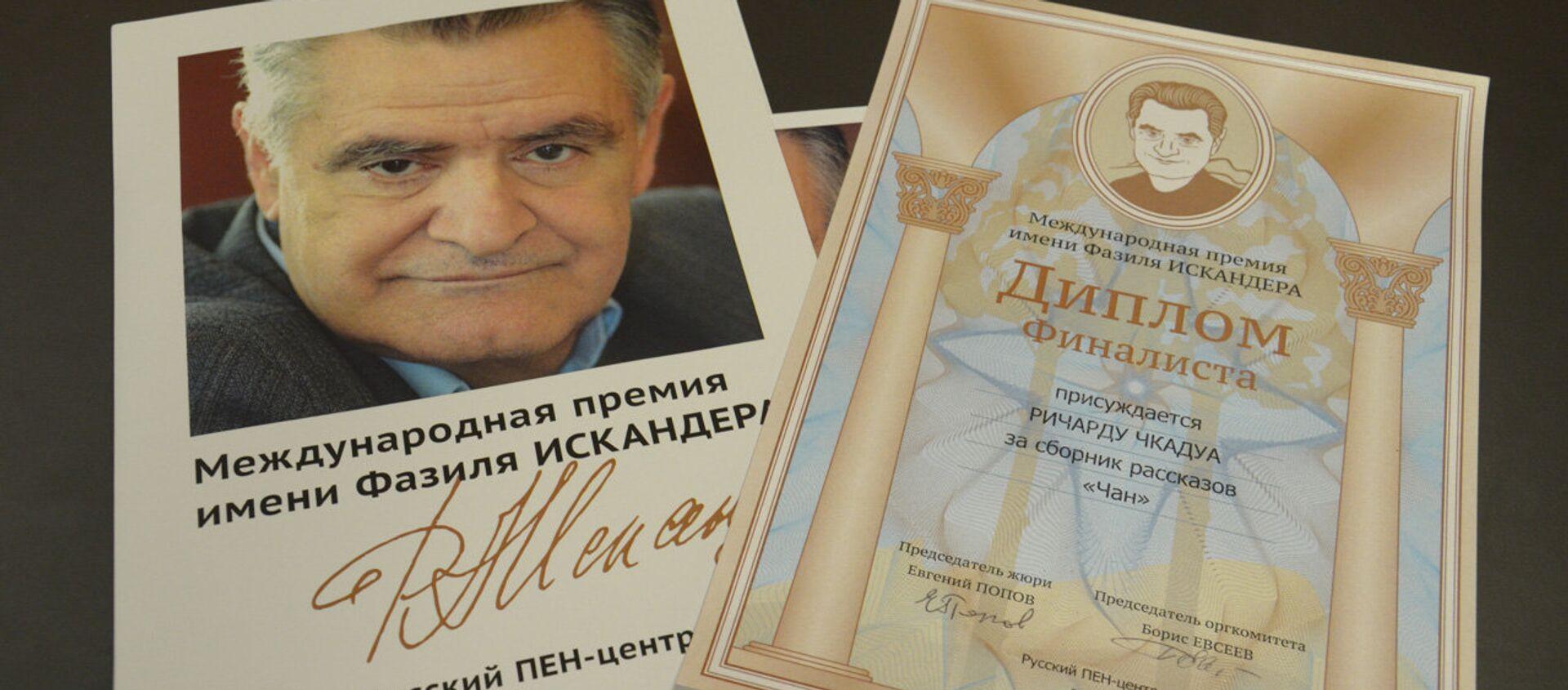Пресс-конференция с лауреатами премии имени Фазиля Искандера - Sputnik Абхазия, 1920, 19.05.2021