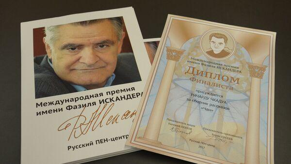 Пресс-конференция с лауреатами премии имени Фазиля Искандера - Sputnik Абхазия