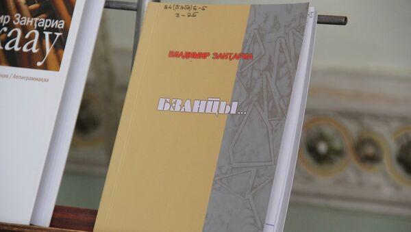 Презентация книг Владимира Зантария - Sputnik Аҧсны