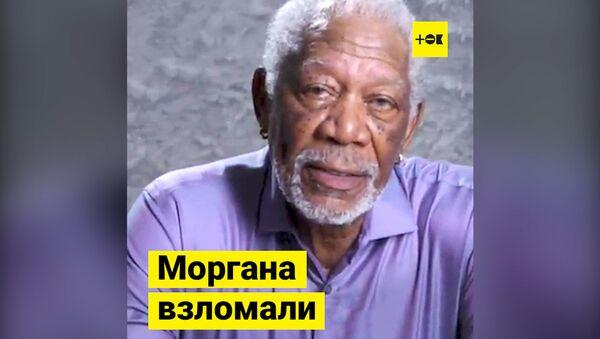 Помоги Моргану Фримену найти российских хакеров - Sputnik Абхазия