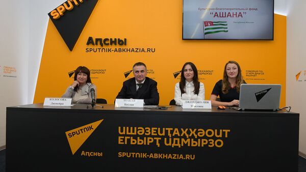 Пресс-конференция АШАНА - Sputnik Аҧсны