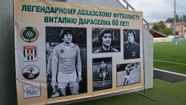 Памятный матч в честь 60-летия Виталия Дараселия прошел в Сухуме - Sputnik Аҧсны