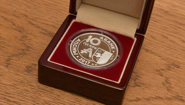 Нацбанк выпустил памятную монету Апсар в честь 85-летнего юбилея АГУ - Sputnik Аҧсны