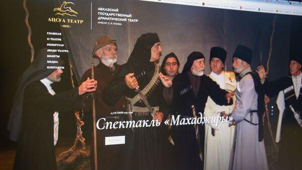 Сайт Абхазского драматического театра - Sputnik Абхазия