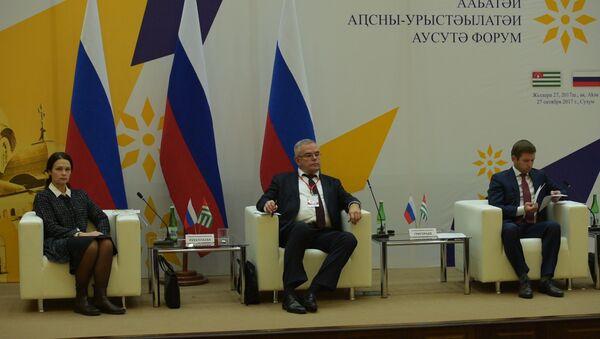 Пленарное заседание делового форума в Сухуме: смотрите фрагменты выступлений - Sputnik Аҧсны