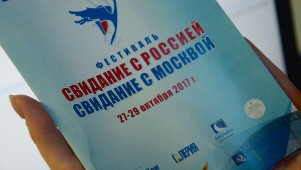 Кинофестиваль Свидание с Россией - Sputnik Абхазия