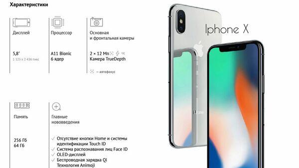 IPhone X и средняя зарплата - Sputnik Абхазия
