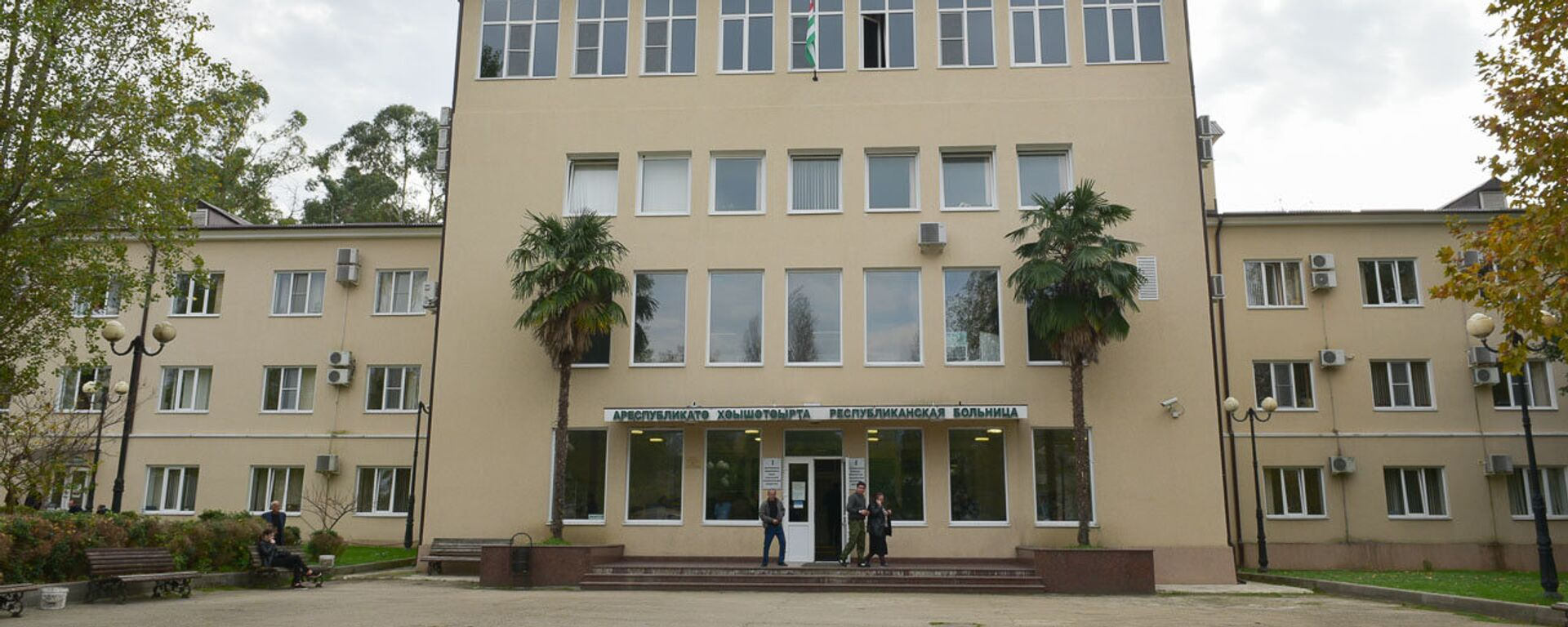 Республиканская больница - Sputnik Абхазия, 1920, 02.10.2021