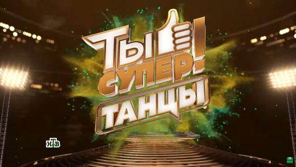 LIVE: Международный танцевальный конкурс Ты супер! Танцы на НТВ 25.11.2017 - Sputnik Абхазия