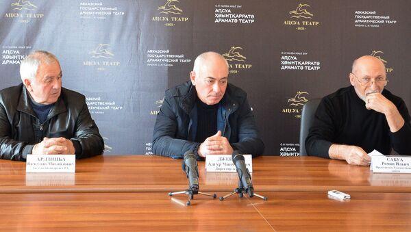 Брифинг в абхазском театре - Sputnik Абхазия