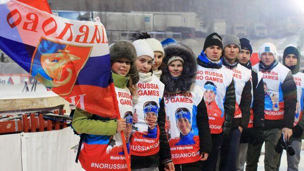 Акция российских болельщиков в поддержку отстраненных российских лыжников - Sputnik Абхазия
