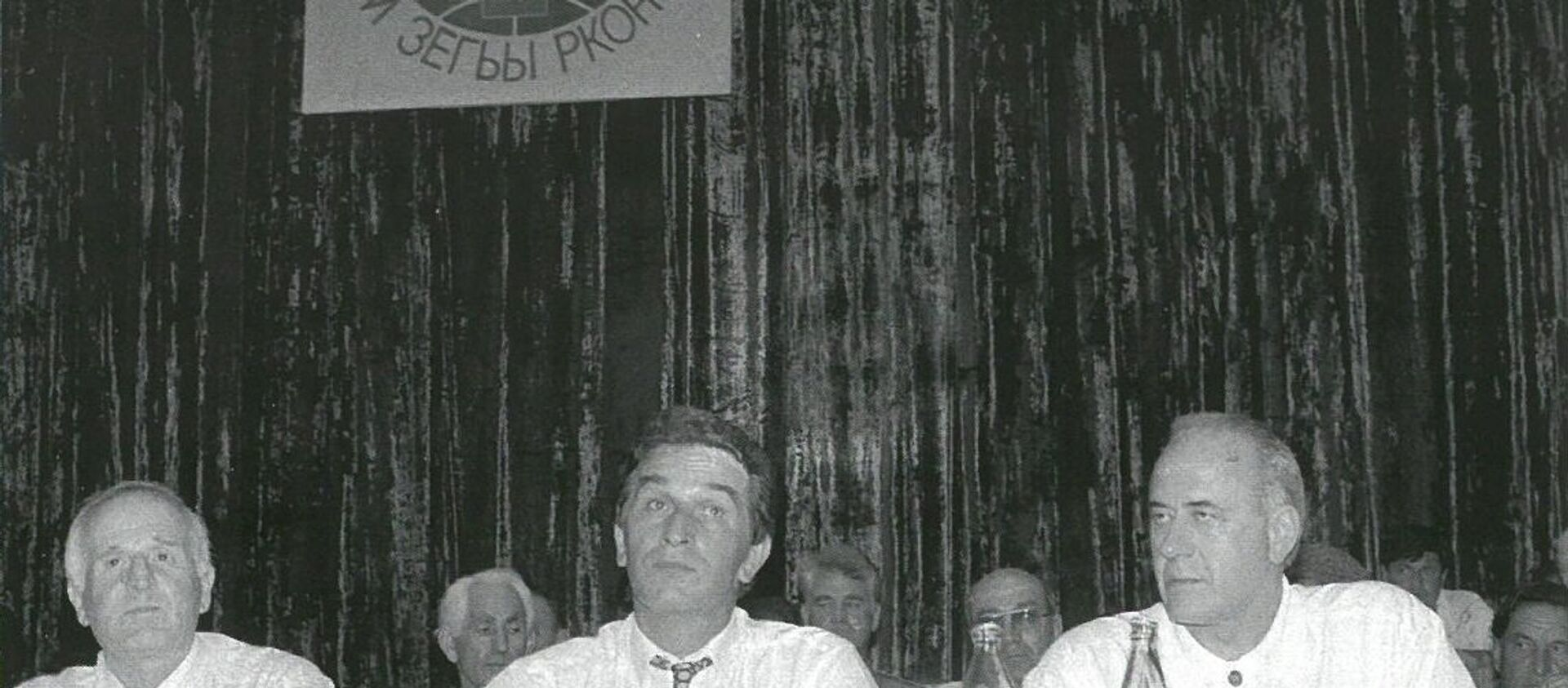 Первый Всемирный абхазо-абазинский конгресс 7-8 октября 1992 года. - Sputnik Абхазия, 1920, 06.12.2017