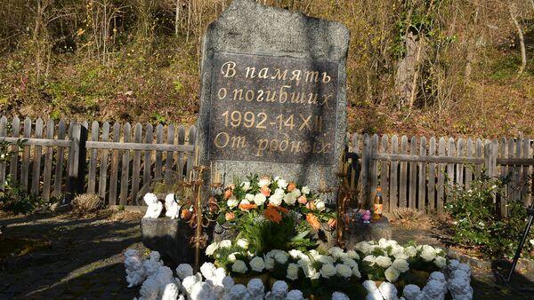 Латская трагедия - Sputnik Аҧсны